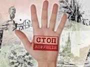 Стоп коррупции!