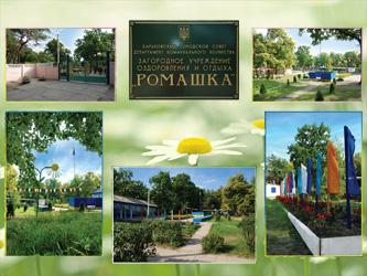 Территория ЗУОО «Ромашка»